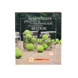 Коллекция рецептов для любителей заготавливать впрок